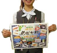 Fujioka_2